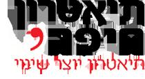 תאטרון חיפה