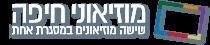 מוזיאוני חיפה - שישה מוזיאונים במסגרת אחת