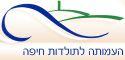 העמותה לתולדות חיפה