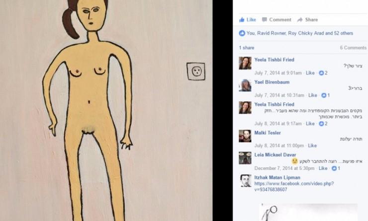 ציור מתוך חשבון הפייסבוק של