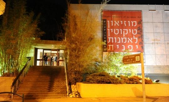 מוזיאון טיקוטין לאמנות