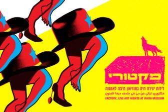 פקטורי; לילות יצירה חיה במוזיאון חיפה לאמנות