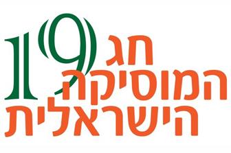 חג המוסיקה הישראלית 2016