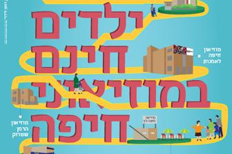 אוגוסט חינם לילדים ונוער בתערוכות מוזיאוני חיפה