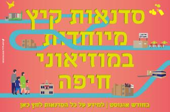 חופש גדול במוזיאוני חיפה