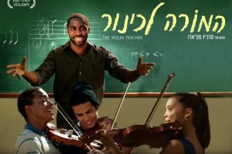 המורה לכינור / The Violin Teacher