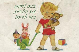 הפנינג סוכות - משחקי ילדות לכל המשפחה במוזיאון העיר
