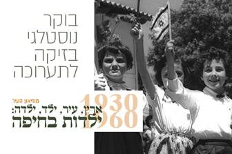 """יום עיון בנושא תערוכת """"ארץ, עיר, ילד, ילדה, ילדות בחיפה: 1930-1960"""""""