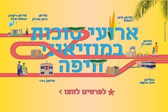 חוגגים סוכות במוזיאוני חיפה