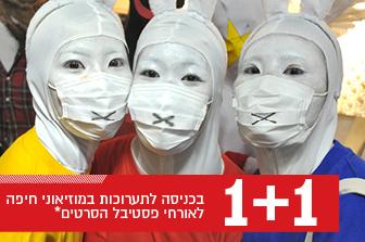 הטבה מיוחדת לאורחי פסטיבל הסרטים: 1+1 בכניסה לתערוכות מוזיאוני חיפה