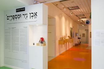 """פתיחת התערוכה """"אבן נייר ומספריים: אמנות ומשחק"""""""