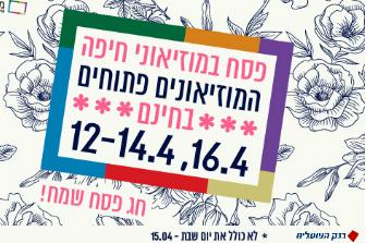 פסח במוזיאוני חיפה!