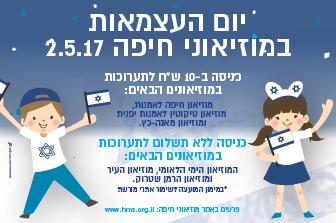 יום העצמאות במוזיאוני חיפה!