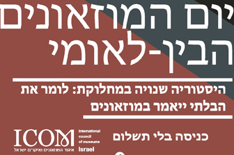 יום המוזאונים הבין-לאומי במוזיאוני חיפה