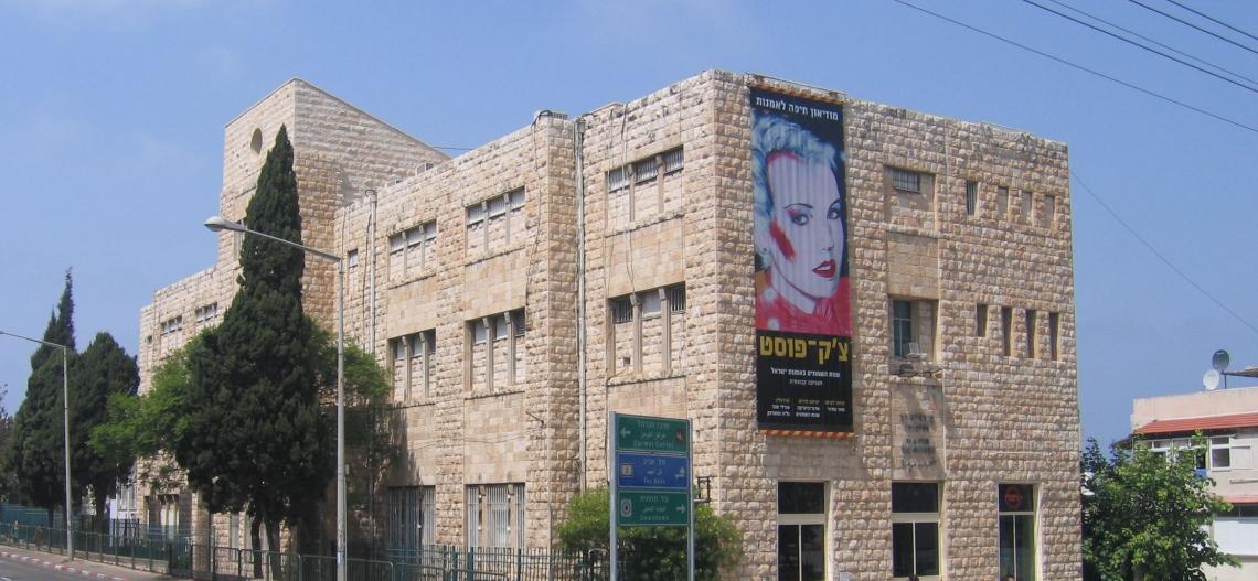 <p>מוזיאון חיפה לאמנות אחד משלושת המוזיאונים לאמנות הגדולים בישראל</p>