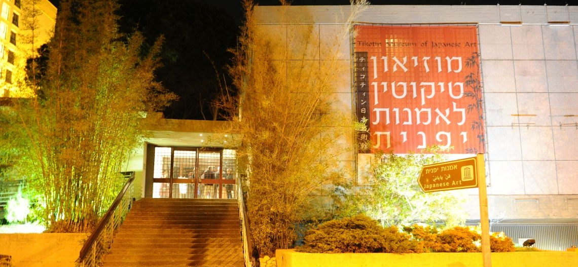 <p>המוזיאון היחיד מסוגו במזרח התיכון</p>