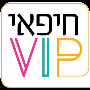 הטבה למורידי האפליקציה - חיפאי VIP